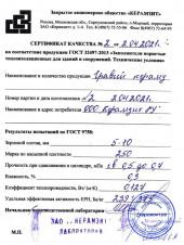 Сертификат керамзит фракции 5 10
