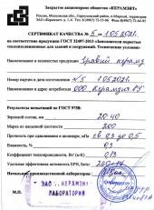 Сертификат керамзит фракции 20 40