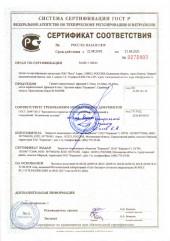 Сертификат соответствия на керамзит