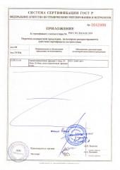 Сертификат соответствия на керамзит продолжение