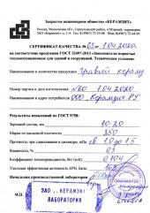 Сертификат керамзит фракции 10 20 М350