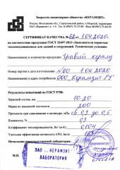Сертификат керамзит фракции 10 20