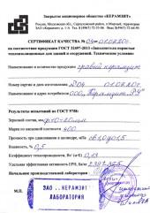 Сертификат керамзит фракции 10 20 М400