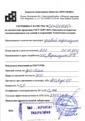 Сертификат керамзит фракции 0 5
